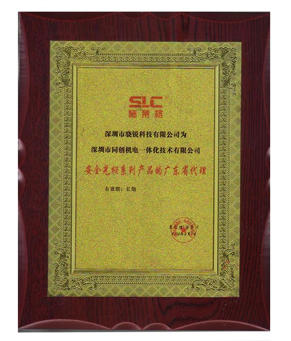 SLC安全光幕代理代理证书