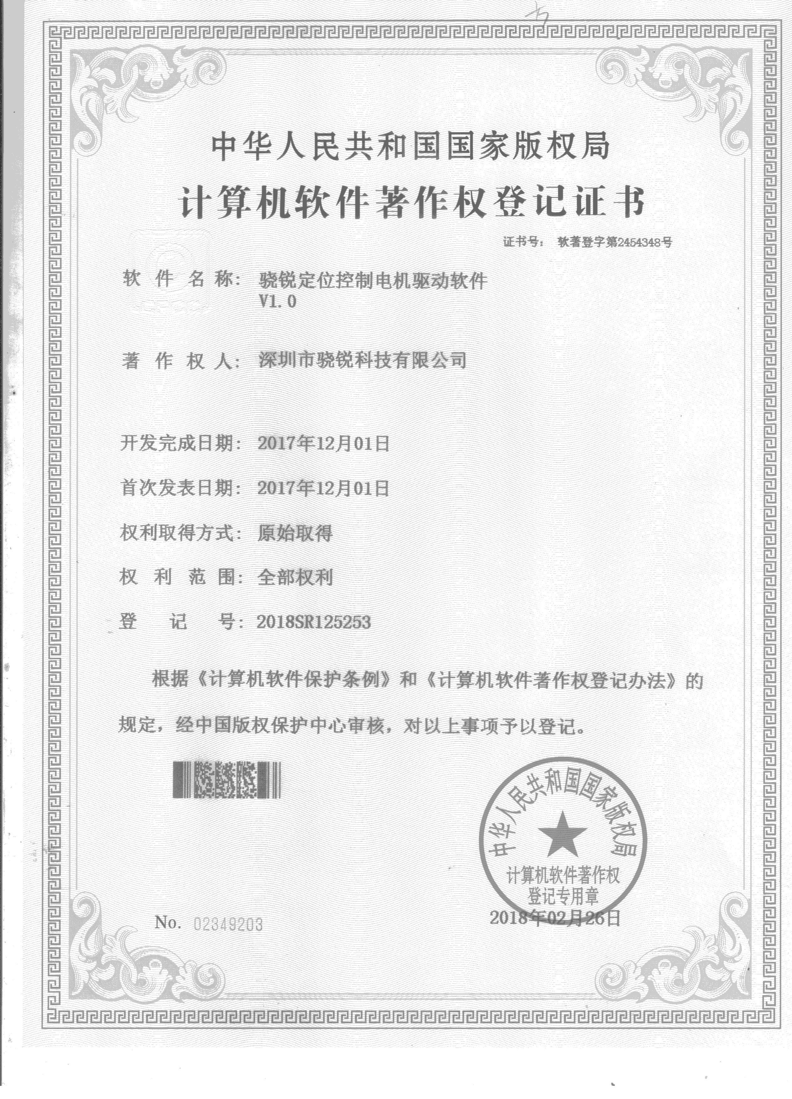 骁锐定位控制电机驱动软件著作权证书