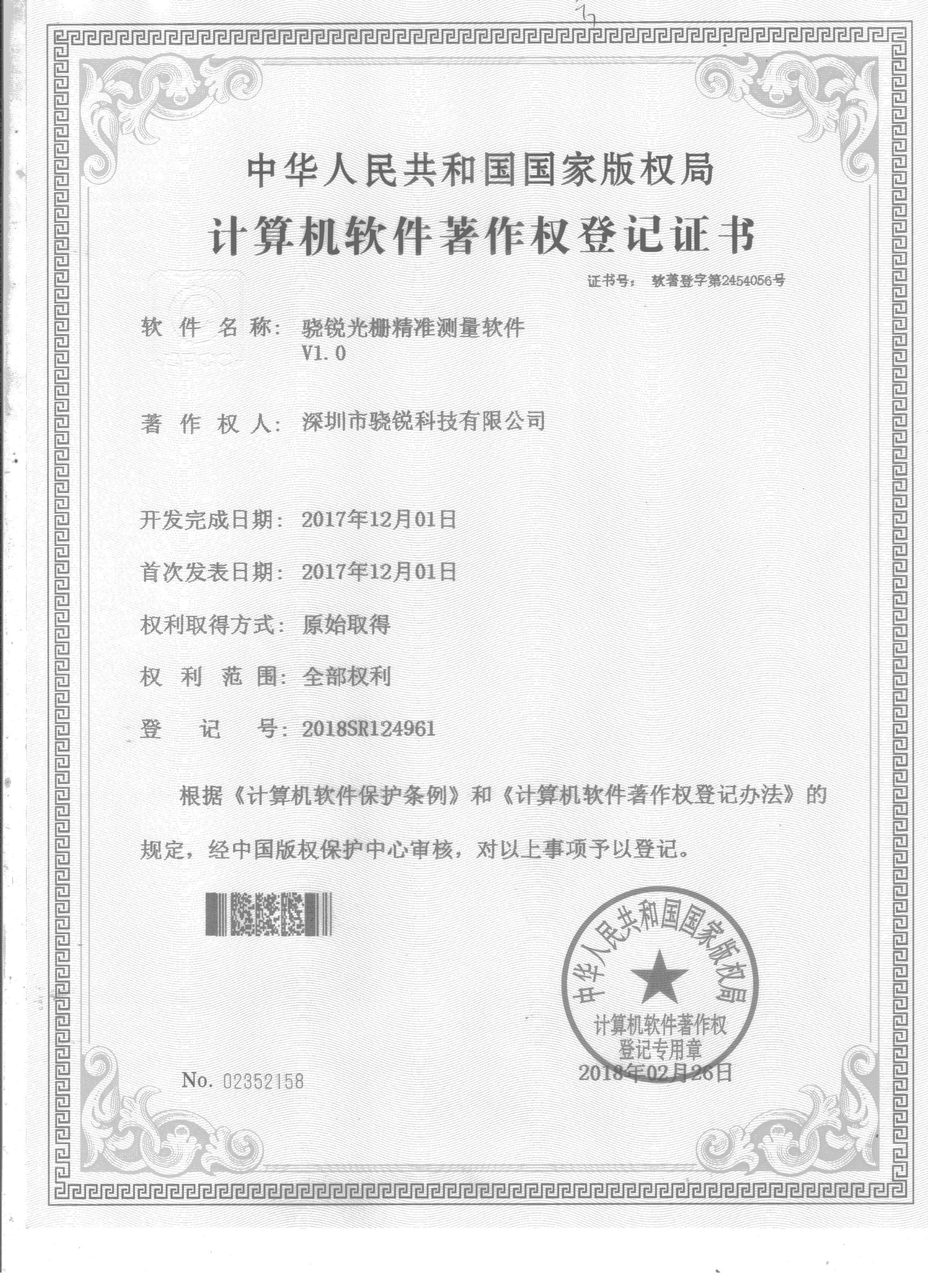 骁锐光栅精准测量软件著作权证书