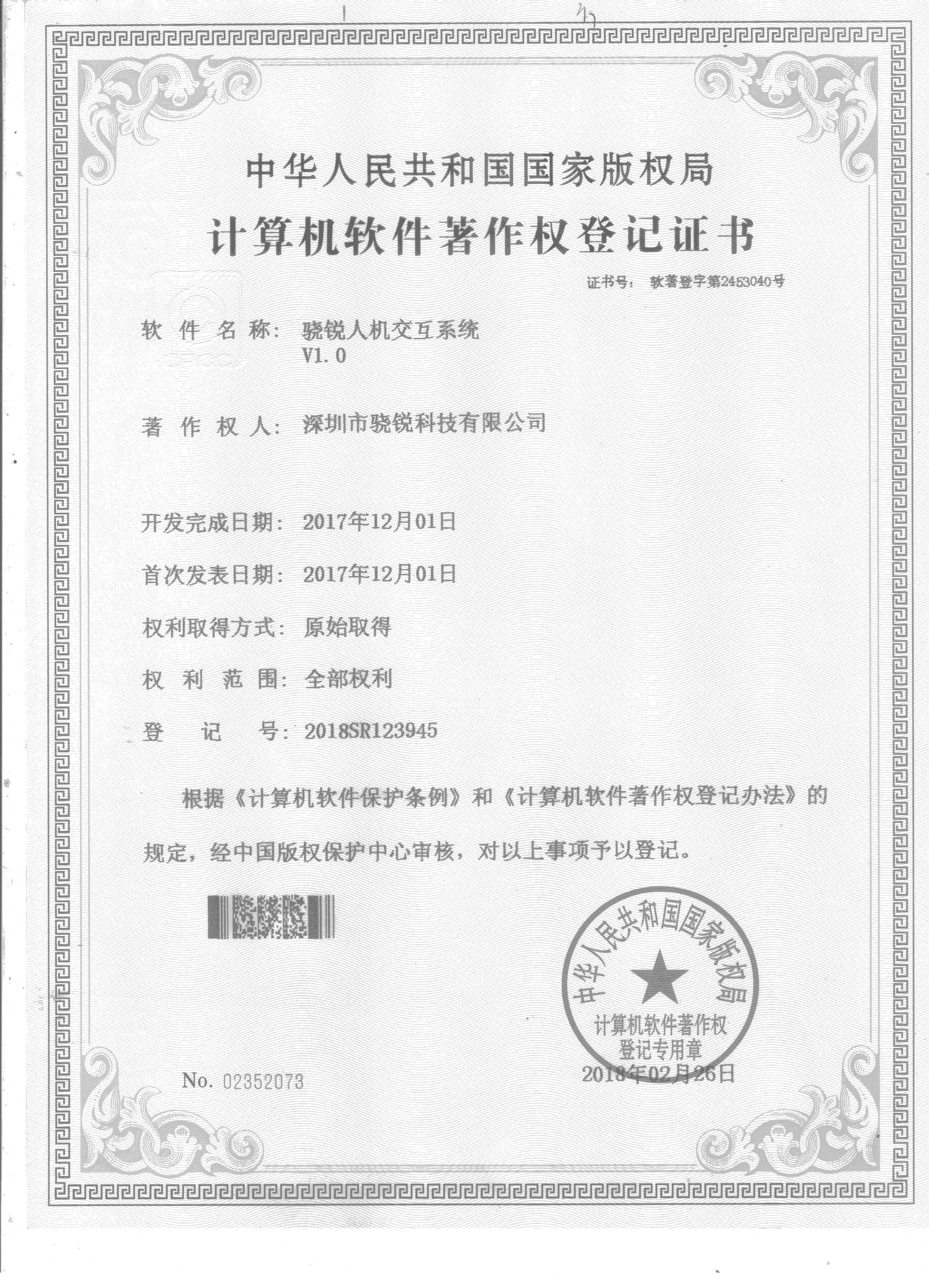 骁锐人机交互系统著作权证书
